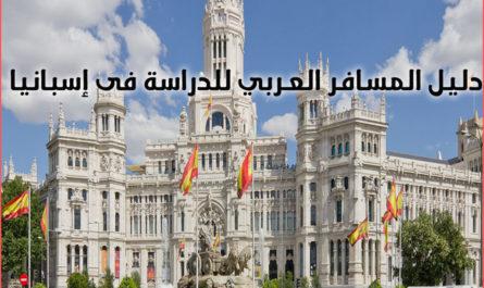 الدراسة في اسبانيا: ملف شامل (خطوات التقديم - التكاليف - المميزات - الأوراق المطلوبة - المعيشة)