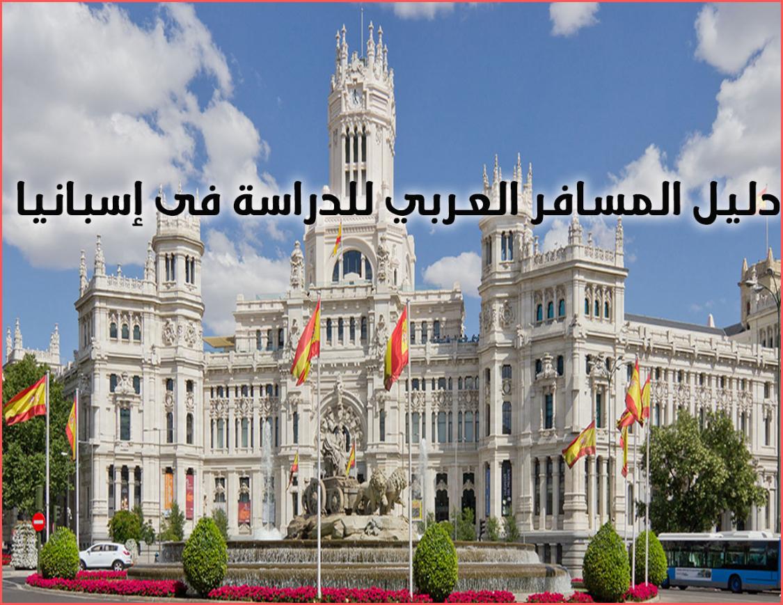 الدراسة في اسبانيا: ملف شامل (خطوات التقديم – التكاليف – المميزات – الأوراق المطلوبة – المعيشة)