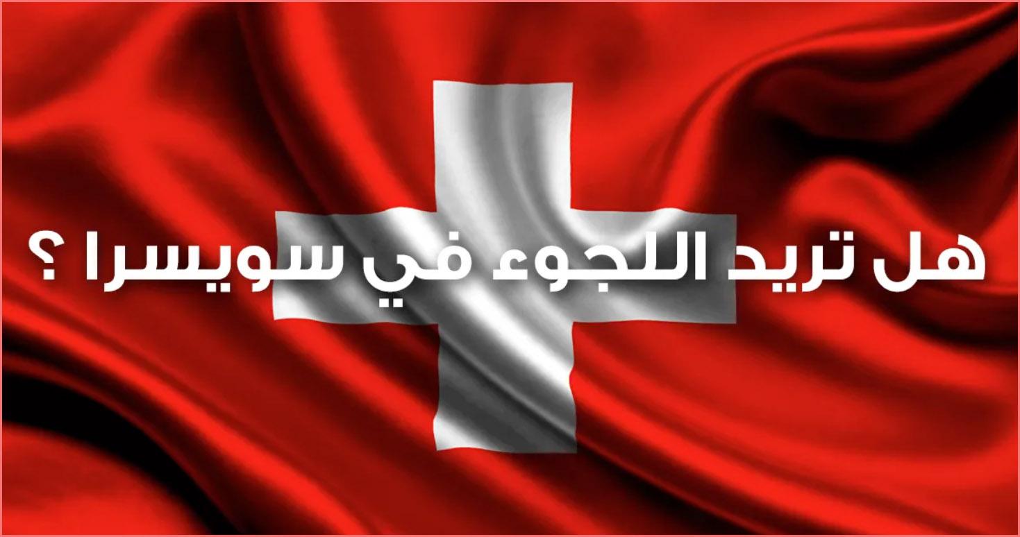 اللجوء في سويسرا .. خطوات تسجيل اللجوء في سويسرا