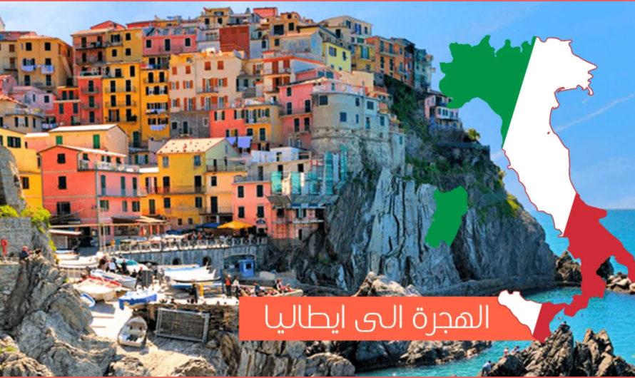 الهجرة الى ايطاليا تعرف على أهم طرق الهجرة هناك