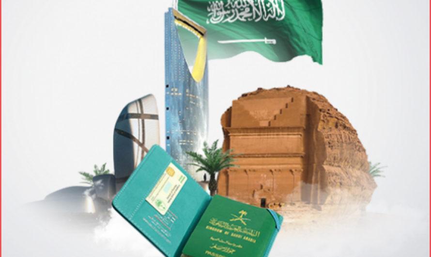 سعر تأشيرة سياحة السعودية ومميزات الحصول عليها