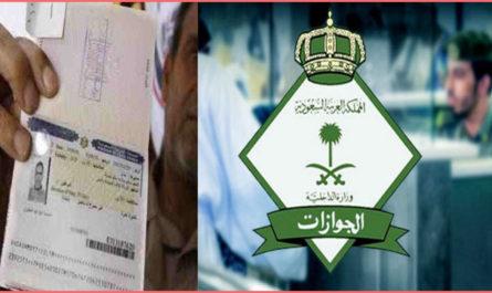 شروط استخراج فيزا زيارة للسعودية