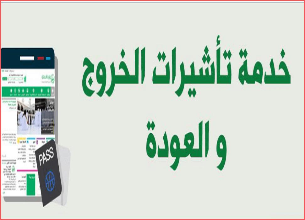 شروط تاشيرة الخروج والعودة من السعودية