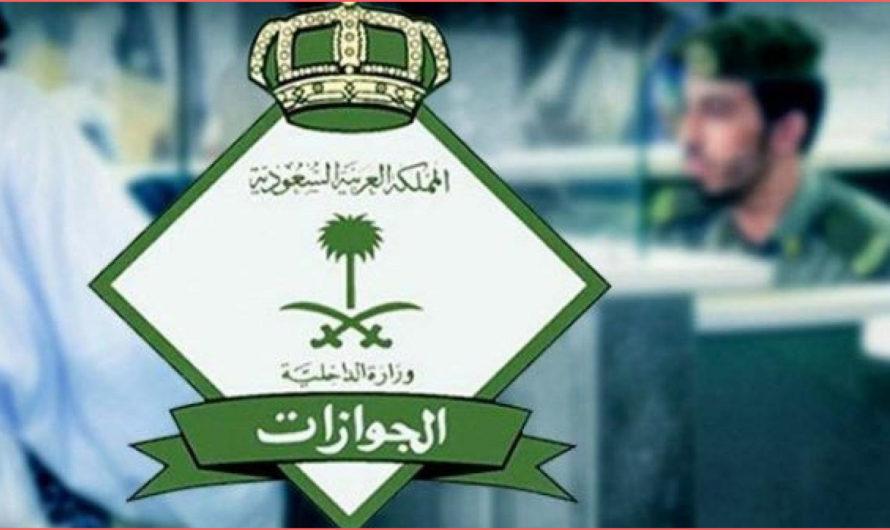 قانون الخروج النهائي من السعودية 2020