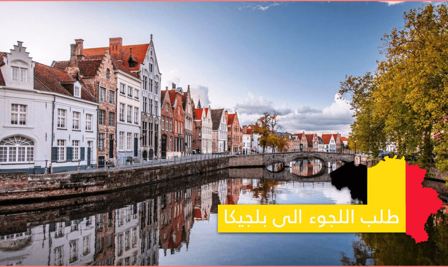 أسهل طرق اللجوء الى بلجيكا للفلسطينيين 2020/ 2021
