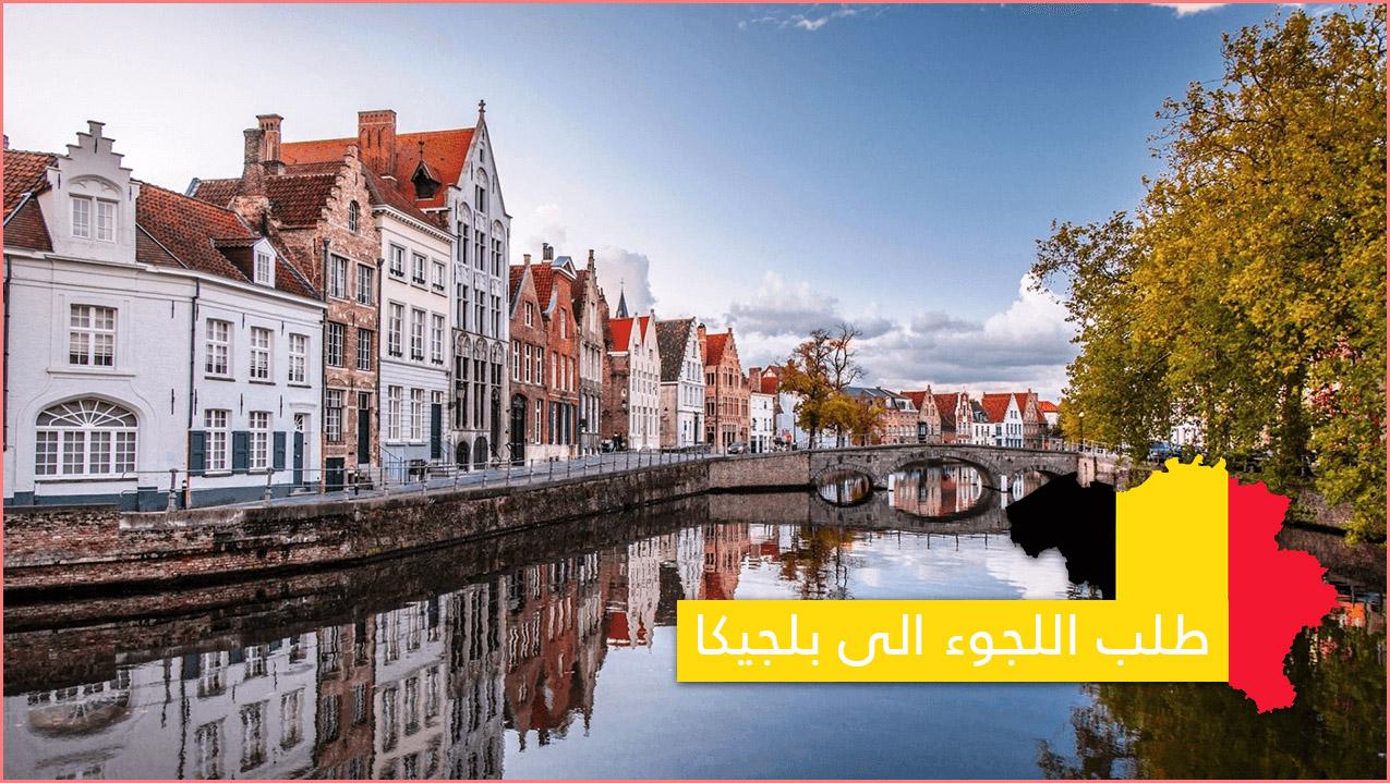 أسهل طرق اللجوء الى بلجيكا للفلسطينيين 2020