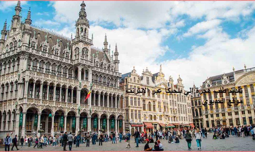 تقديم طلب هجرة الى بلجيكا عبر الانترنت .. إجراءات الهجرة الى بلجيكا