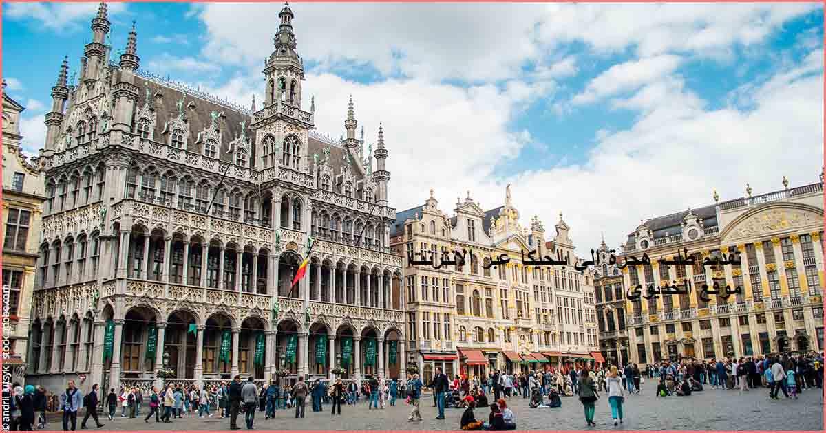 تقديم طلب هجرة الى بلجيكا عبر الانترنت