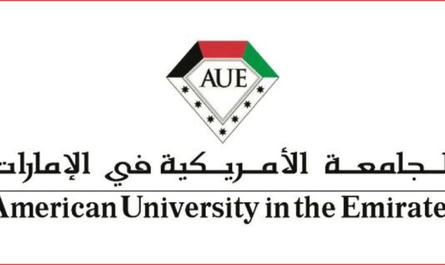 الجامعة الامريكية في الامارات .. لماذا يفضل الطلاب الدراسة في الجامعة الامريكية؟