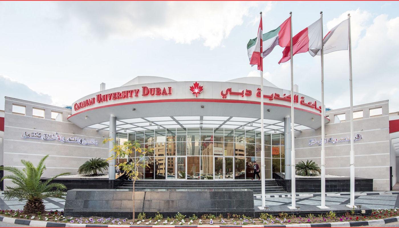الجامعة الكندية دبي .. تعرف على شروط الحصول على منحة مجانية بالجامعة؟