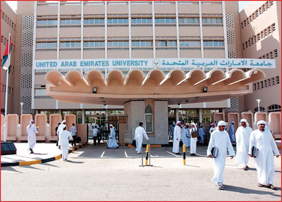 تخصصات جامعة الامارات