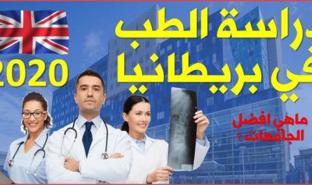 جامعات بريطانيا للطب .. لماذا ننصح بدراسة الطب في بريطانيا وما هي أهم الجامعات؟