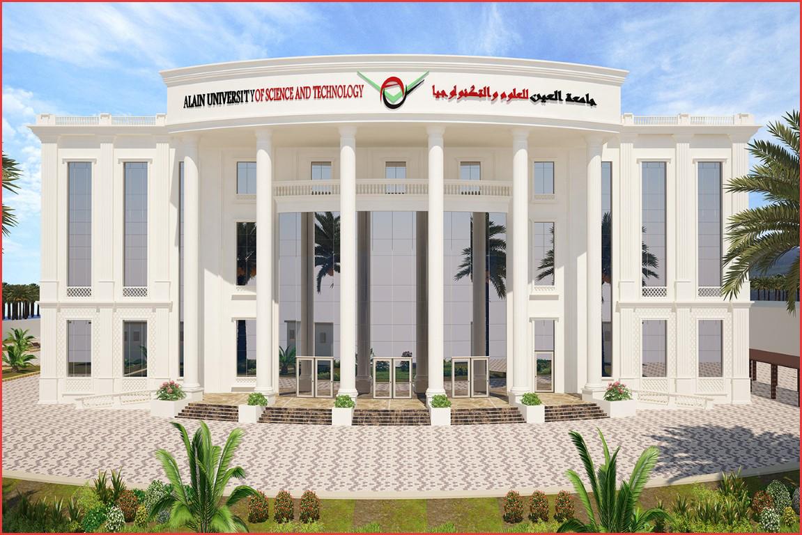 جامعة العين للعلوم والتكنولوجيا .. تعرف على شروط القبول وتكاليف الدراسة بالجامعة