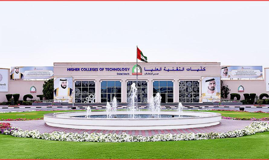 كلية التقنية العليا ابوظبي .. تعرف على شروط الالتحاق والتخصصات المتاحة ملف شامل