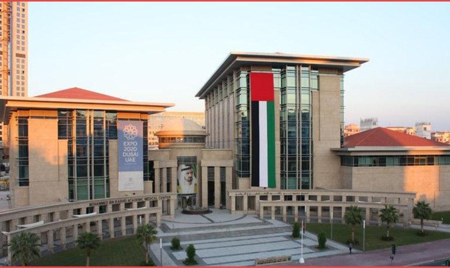 كلية دبي الطبية .. كل ما تود معرفته عن شروط القبول وتكاليف الدراسة