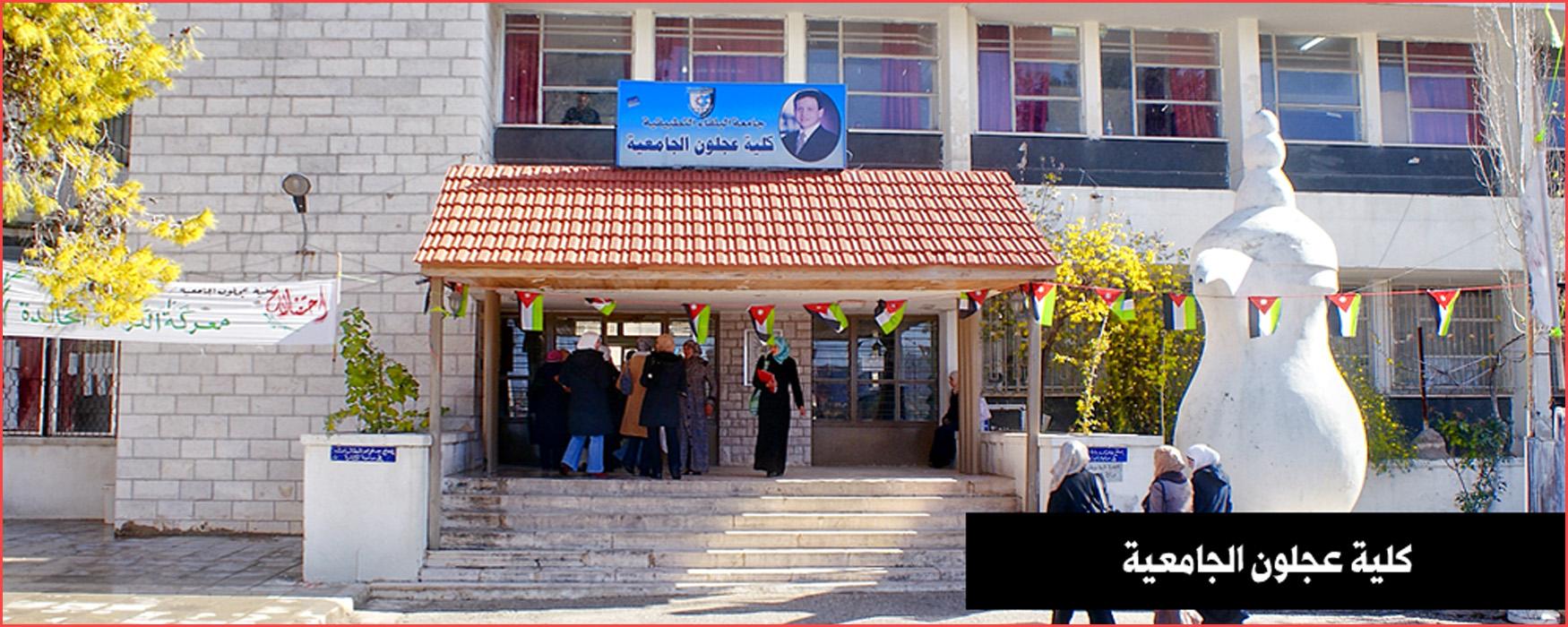 كلية عجلون الجامعية .. تعرف على البرامج الدراسية والأقسام الأكاديمية في الجامعة