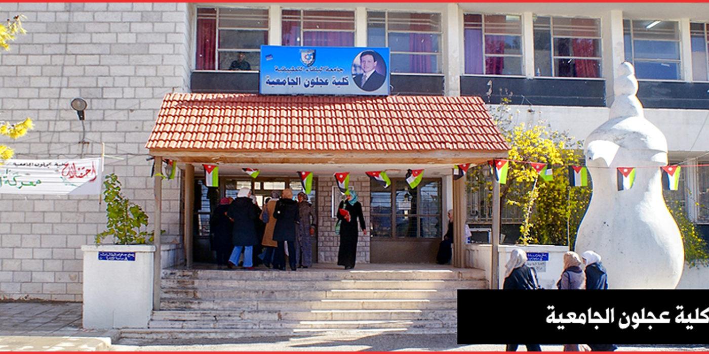 موقع كلية عجلون الجامعية .. تعرف على تكاليف الدراسة بالجامعة