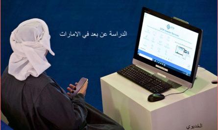 الدراسة عن بعد في الامارات .. ما هي الجامعات الإماراتية التي تعتمد نظام الدراسة عن بعد؟