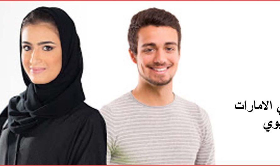 الدراسة في الامارات .. ما هي الأسباب التي تجعل الإمارات وجهة مميزة للدراسة؟؟