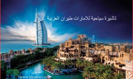تاشيرة سياحية للامارات طيران العربية