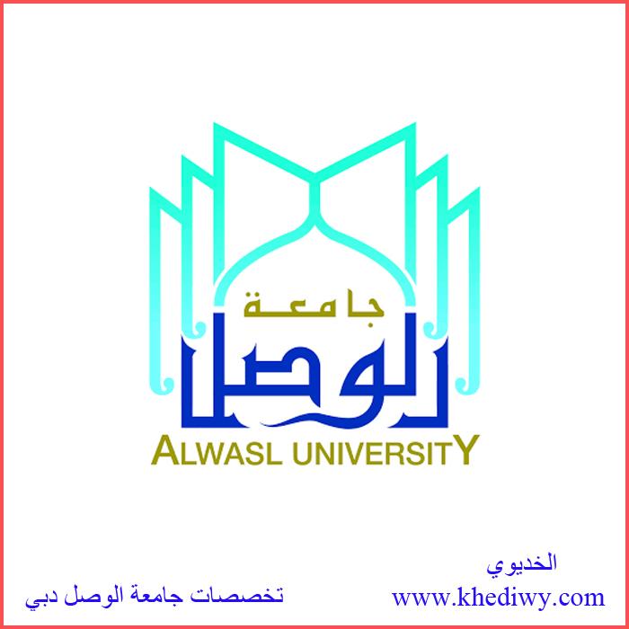 تخصصات جامعة الوصل دبي .. ما هي الأوراق الرسمية والمستندات المطلوبة عند التسجيل