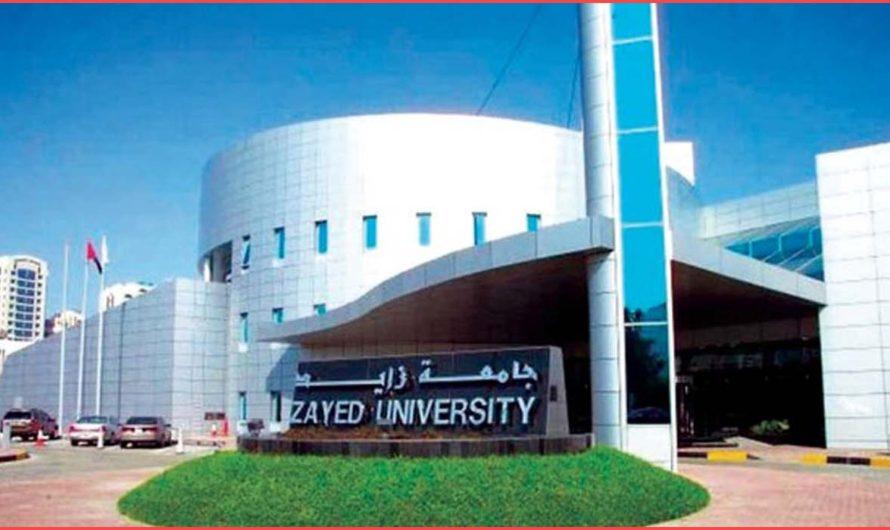 تخصصات جامعة زايد .. بالتفصيل تعرف على التخصصات والمستندات المطلوبة للالتحاق بالجامعة