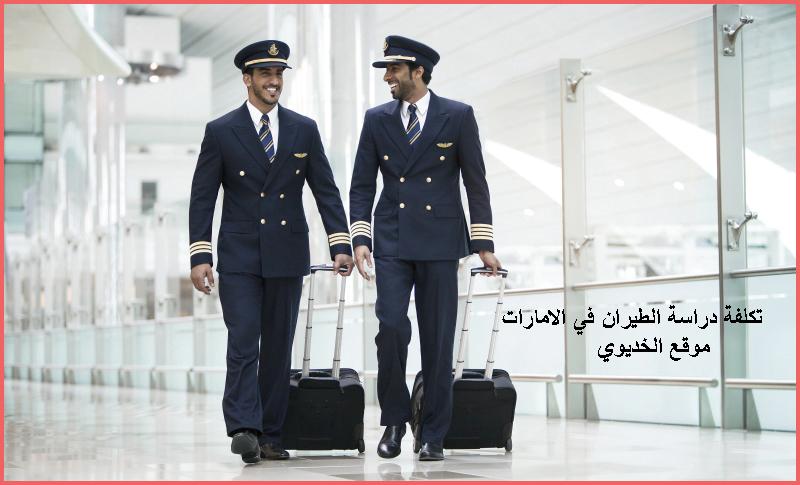 تكلفة دراسة الطيران في الامارات .. تعرف على شروط وطريقة التسجيل