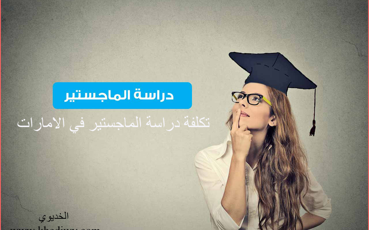 تكلفة دراسة الماجستير في الامارات وهل يوجد فرص للعمل للطلاب في الإمارات؟