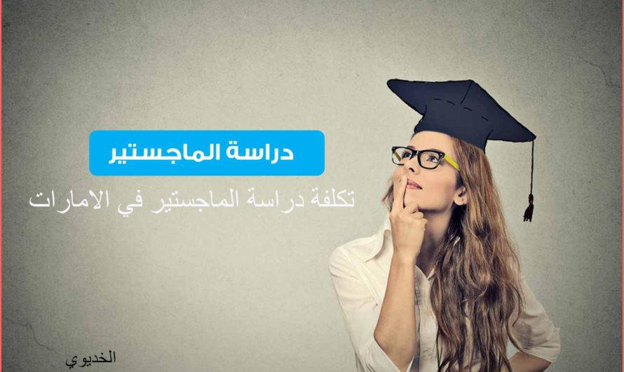تكلفة دراسة الماجستير في الامارات وهل يوجد فرص عمل للطلاب في الإمارات؟