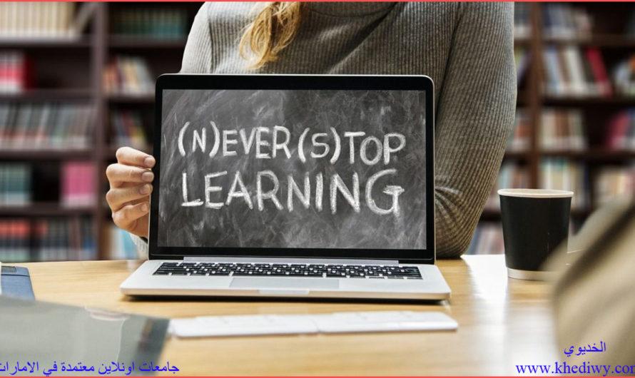 جامعات اونلاين معتمدة في الامارات .. تعرف على أهم 5 جامعات وتخصصات الدراسة المتاحة فيها