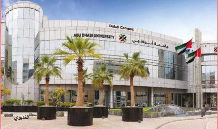 جامعة ابوظبي فرع دبي .. ملف شامل عن المنح والرسوم الدراسية والتخصصات المتاحة