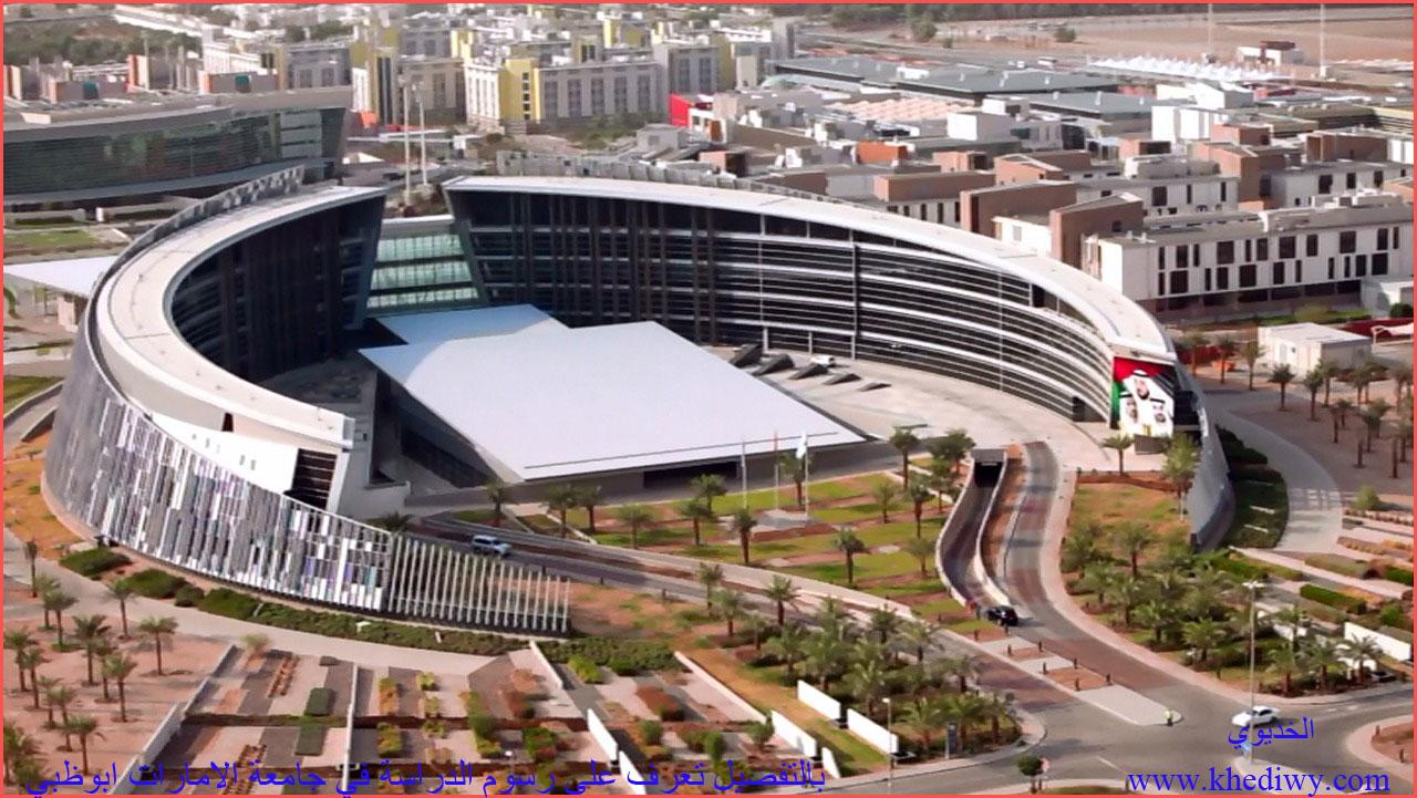 جامعة الامارات ابوظبي .. بالتفصيل تعرف على رسوم الدراسة في جامعة الامارات ابوظبي