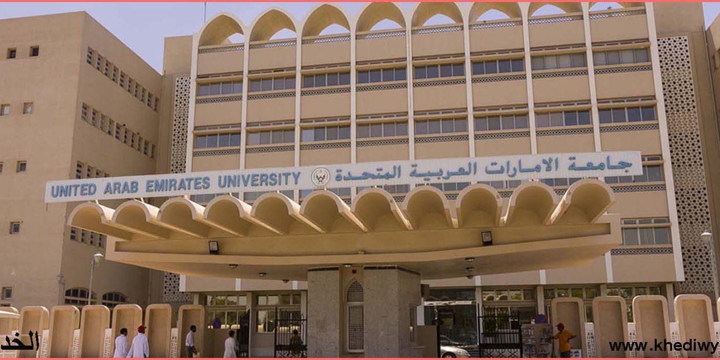 جامعة الامارات العربية المتحدة القبول والتسجيل
