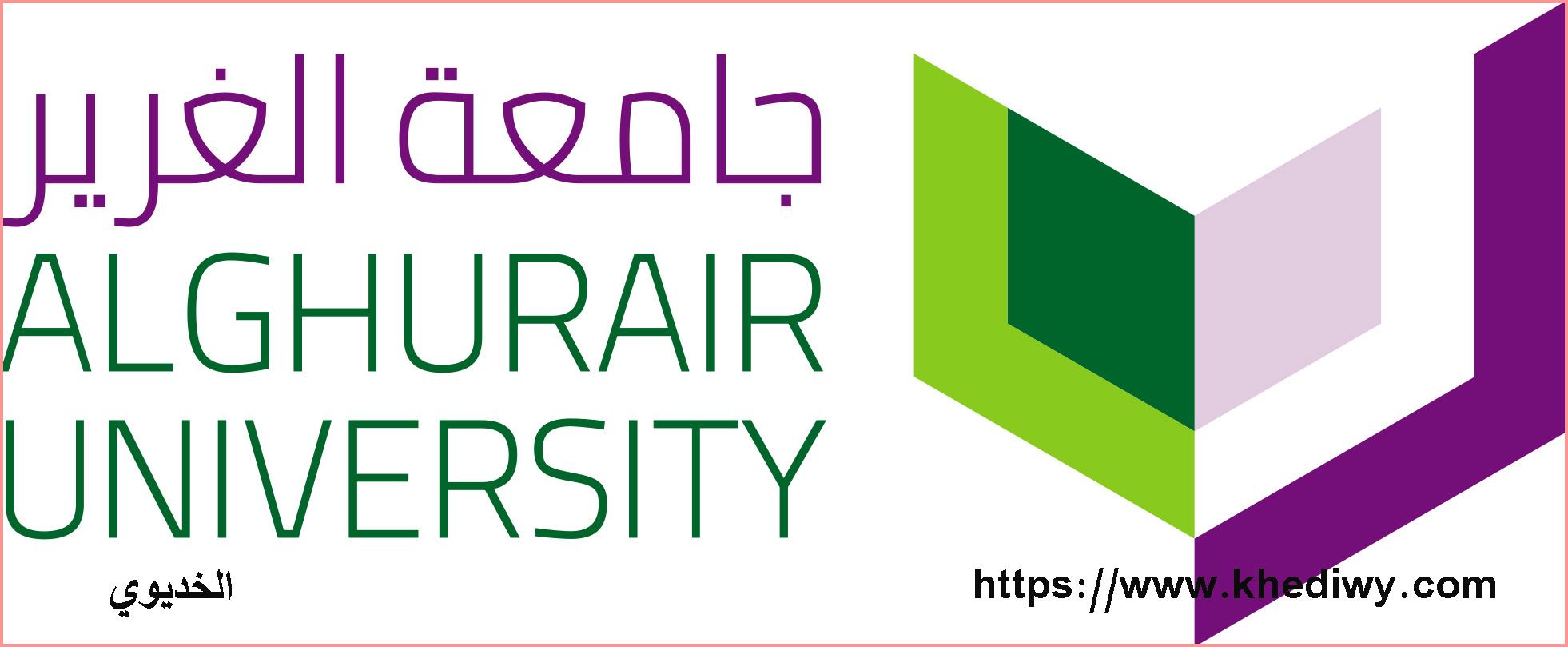 جامعة الغرير دبي .. ما هي معايير القبول بالجامعة والتخصصات المتاحة ؟؟