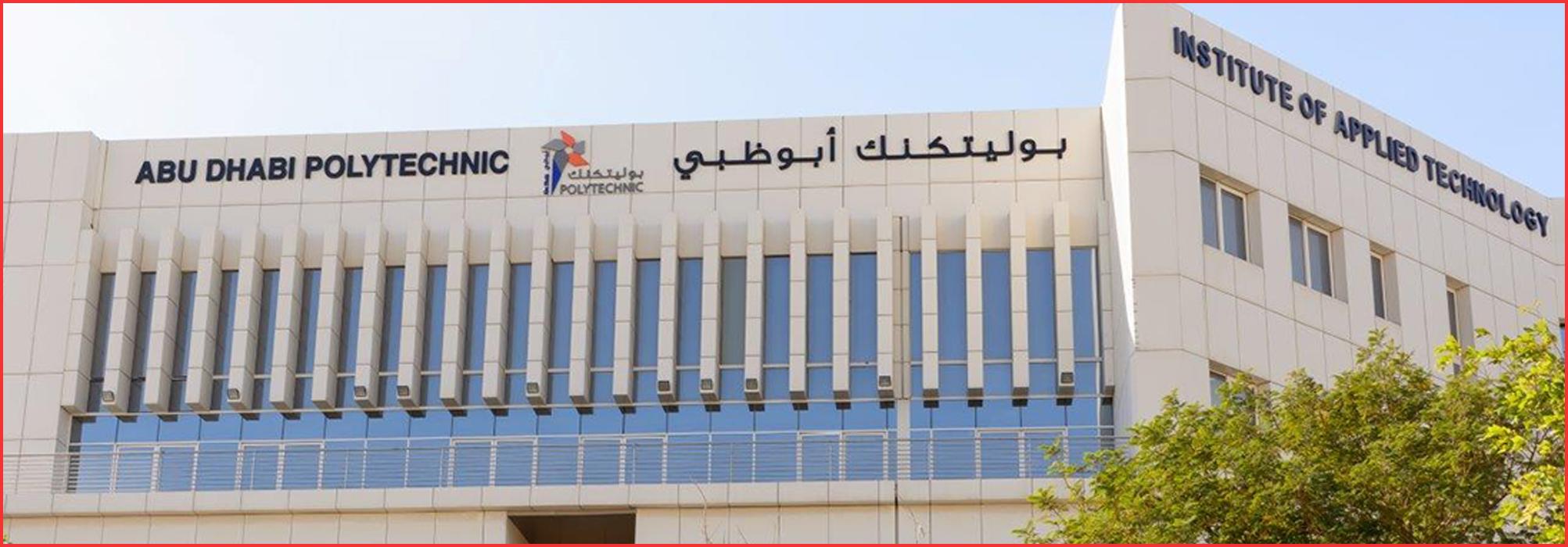 جامعة بوليتكنك ابوظبي .. تعرف على شروط الالتحاق وتكاليف الدراسة بالجامعة