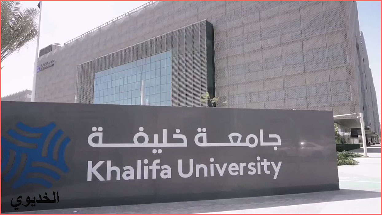جامعة خليفة للعلوم والتكنولوجيا والبحوث