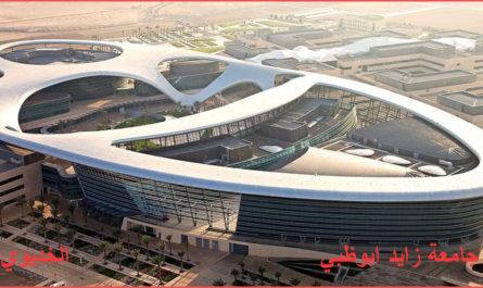 جامعة زايد ابوظبي .. تعرف على رسوم الدراسة والمستندات المطلوبة للالتحاق بالجامعة