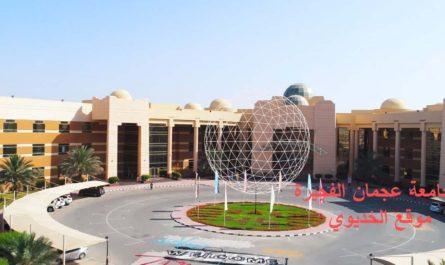 جامعة عجمان الفجيرة .. 5 شروط يجب تحقيقها لالتحاق بالسكن الجامعي تعرف عليها