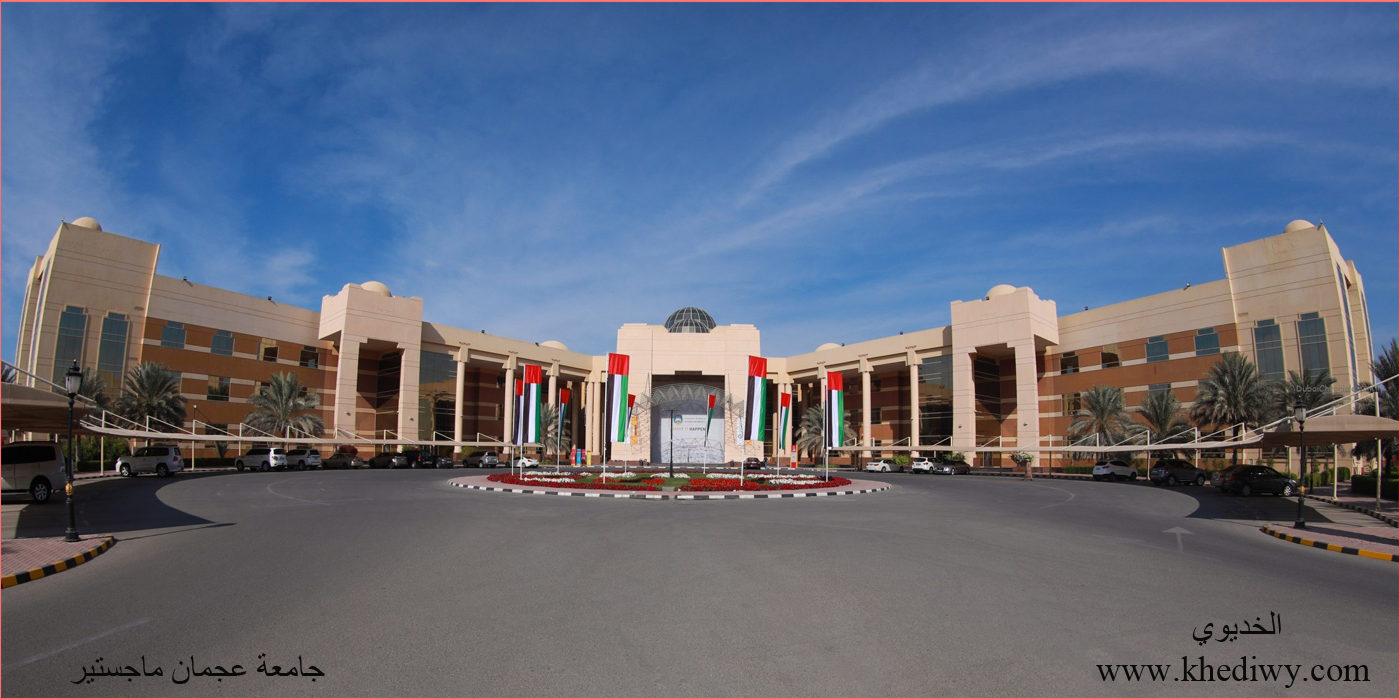 جامعة عجمان ماجستير .. ما هي تخصصات وبرامج دراسة الماجستير في جامعة عجمان