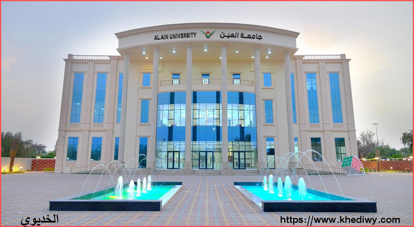 رسوم جامعة العين للعلوم والتكنولوجيا