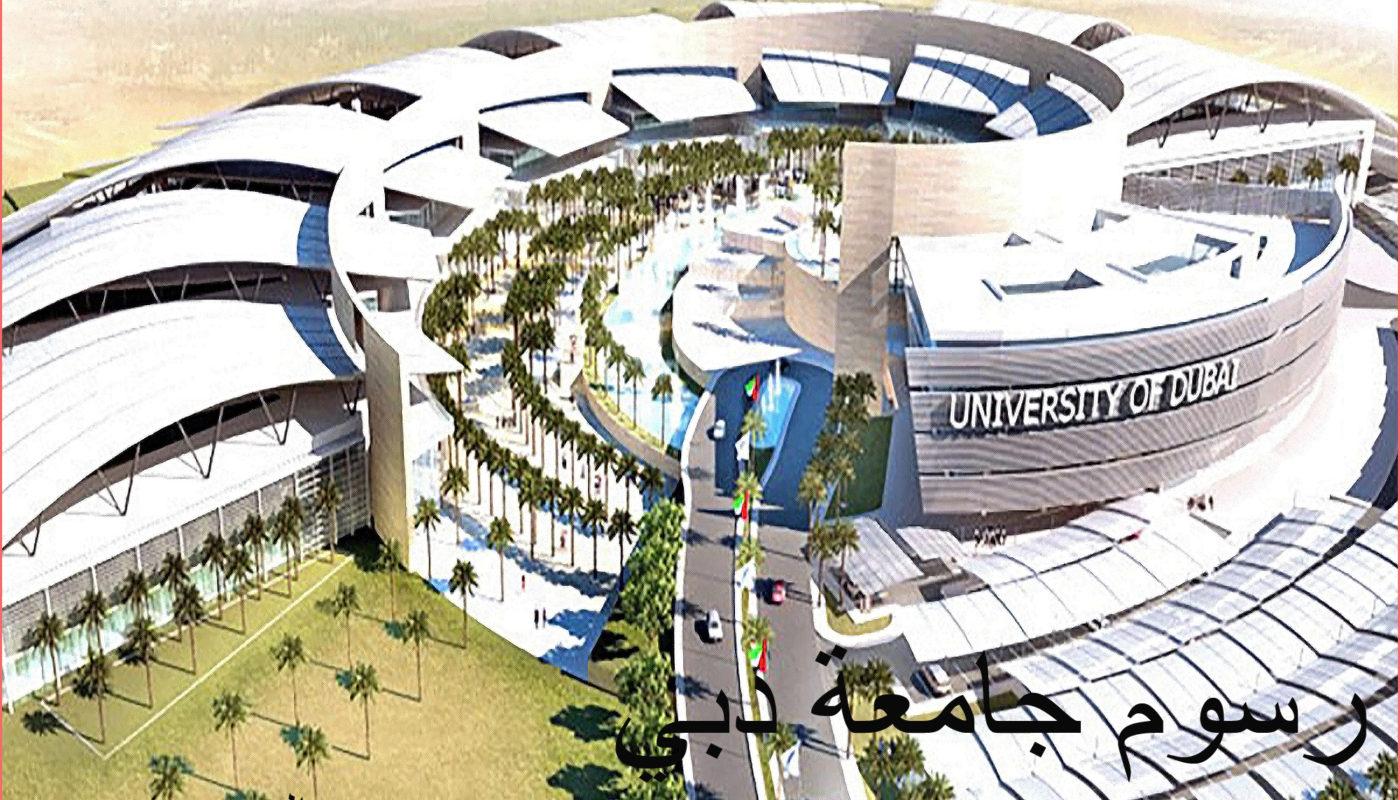 رسوم جامعة دبي .. تعرف على خطوات التسجيل في جامعة دبي للطلاب الدوليين