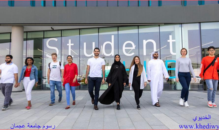 رسوم جامعة عجمان .. ما هي مصاريف الدراسة لمرحلة (البكالوريوس – الماجستير – الدكتوراه) ؟؟