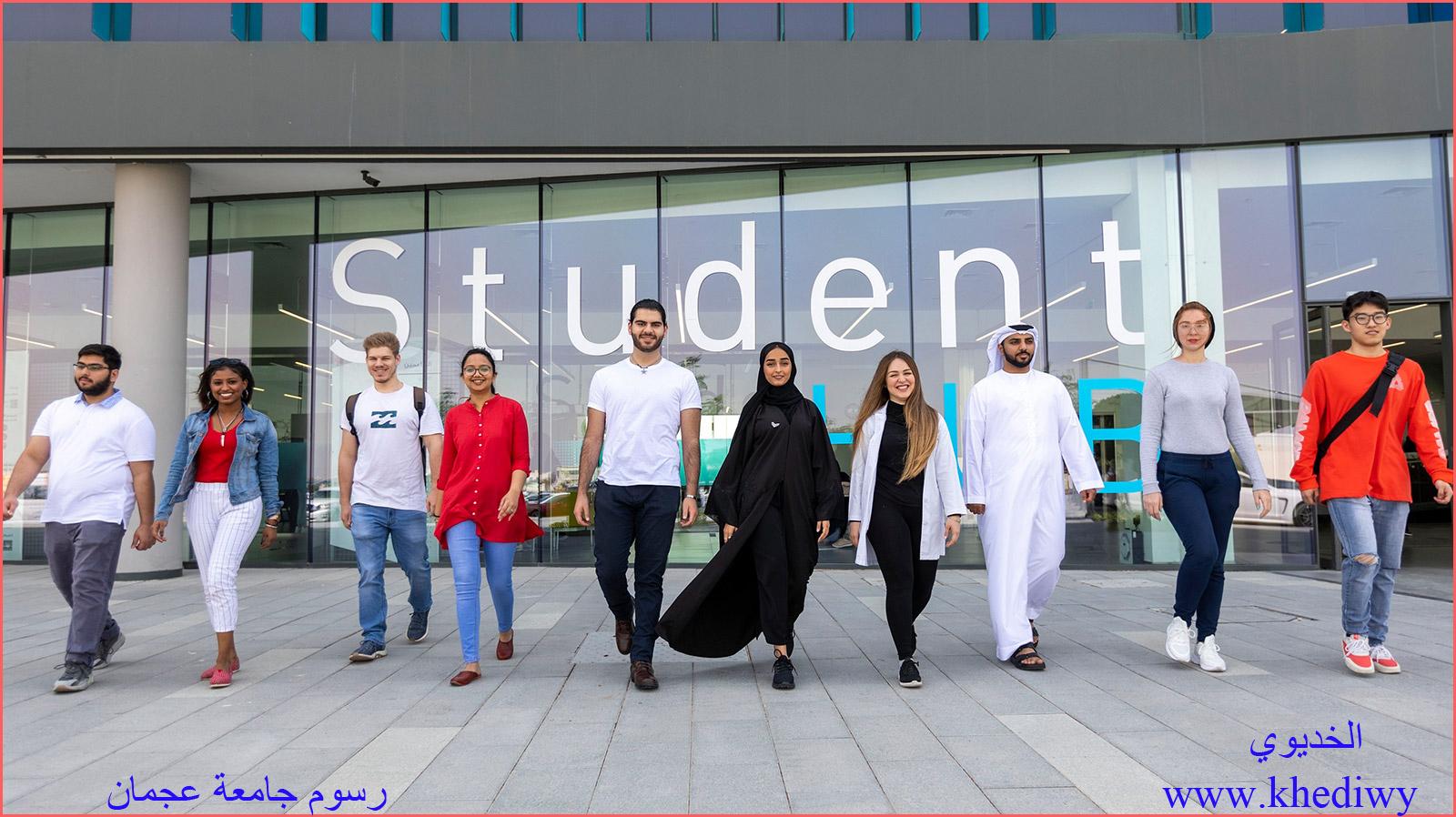 رسوم جامعة عجمان .. ما هي مصاريف الدراسة لمرحلة (البكالوريوس - الماجستير - الدكتوراه) ؟؟