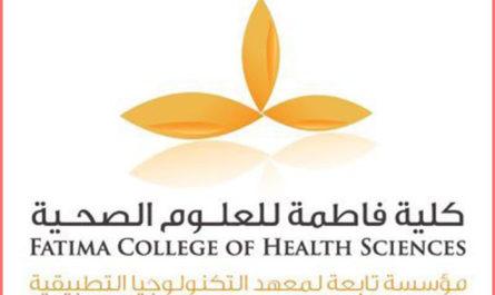 شروط التسجيل في كلية فاطمة للعلوم الصحية