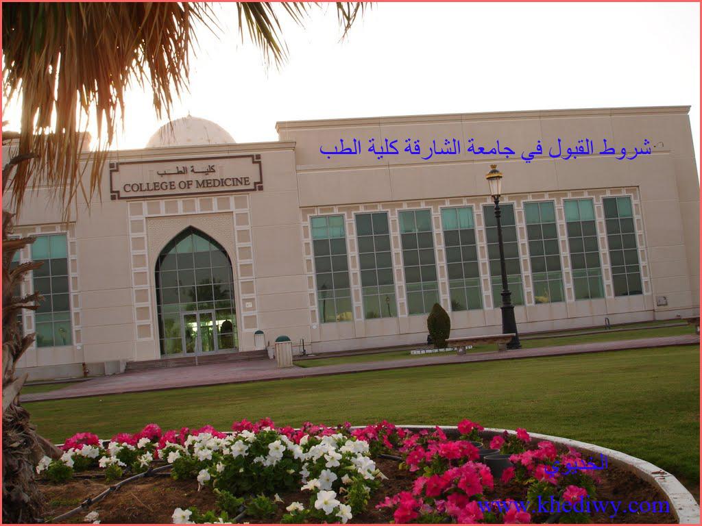 شروط القبول في جامعة الشارقة كلية الطب