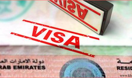 طريقة التاكد من تاشيرة الامارات وما هي قيمة غرامة انتهاء صلاحية التاشيرة ؟؟