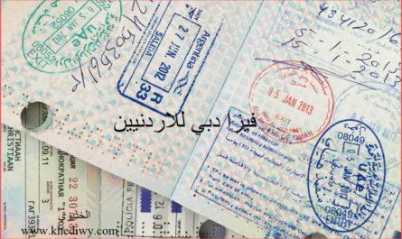 فيزا دبي للاردنيين .. ما معنى أن تحصل على كفالة شخص لزيارة دبي؟؟