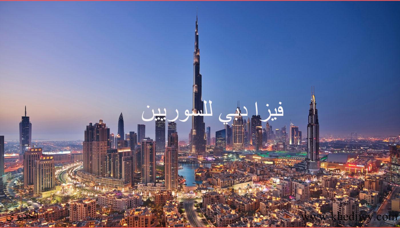 فيزا دبي للسوريين .. ما هي طريقة الحصول على فيزا دبي للسوريين ؟؟