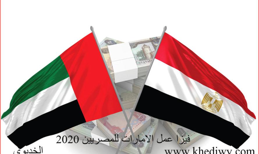 فيزا عمل الامارات للمصريين 2020/ 2021 تعرف على خطوات استخراج فيزا العمل بالامارات