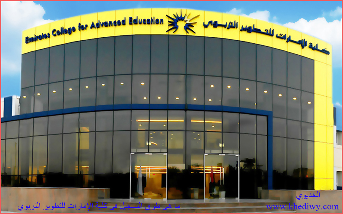 كلية الإمارات للتطوير التربوي .. ما هي طرق التسجيل في كلية الإمارات للتطوير التربوي